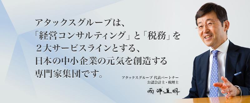 アタックスグループ 代表パートナー 公認会計士・税理士 西浦 道明