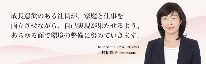 株式会社アタックス 執行役員 北村信貴子(中小企業診断士)