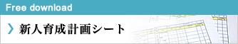 btn_keikaku_sheet