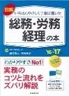 書籍「総務・労務・経理の本16-17年版」