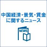 中国経済・景気・賃金に関するニュース