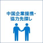 中国企業提携・協力先探し