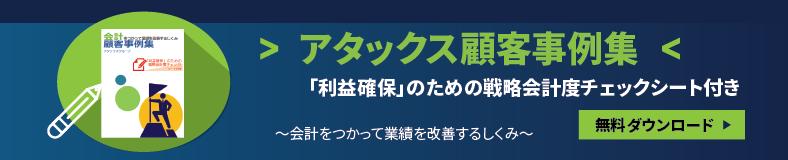 顧客事例集(会計)