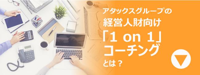 経営人財向け「1 on 1」コーチング(アタックス・コーチング・サービス)