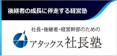 アタックス社長塾