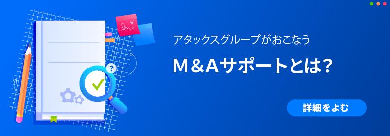 M&A・MBOサポート
