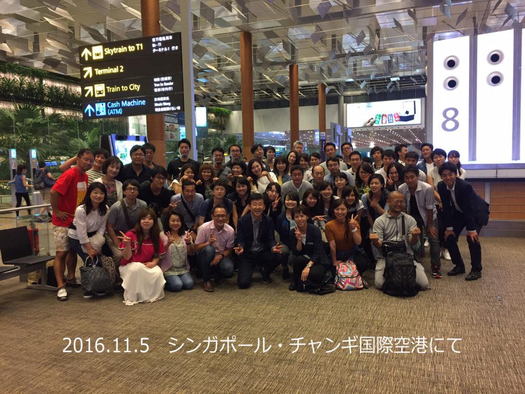 シンガポール・チャンギ国際空港にて