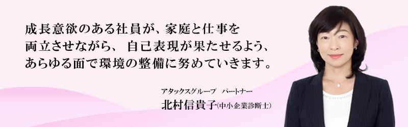アタックスグループ パートナー 北村信貴子(中小企業診断士)