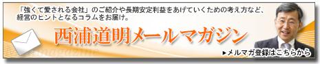 西浦道明メールマガジン