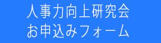 人事力研究会お申込みフォーム
