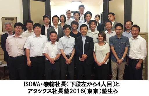 ISOWA・磯輪社長(下段左から4人目)と アタックス社長塾2016(東京)塾生ら