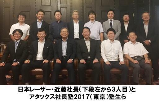 日本レーザー・近藤社長(下段左から3人目)と アタックス社長塾2017(東京)塾生ら