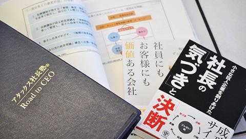 アタックス社長塾 テキスト・参考図書